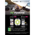 ヤマハミュージックメディア mysound モーターショー配布用チラシデザイン