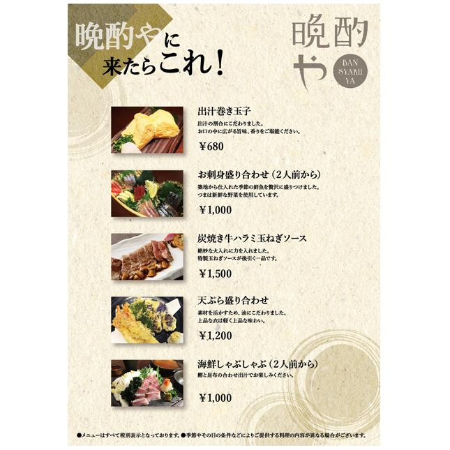 banshakuya_menu_01