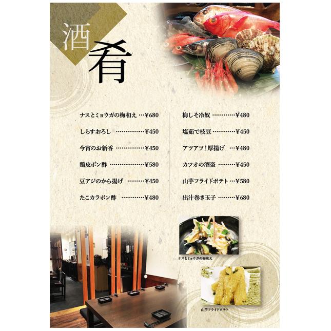 banshakuya_menu_02