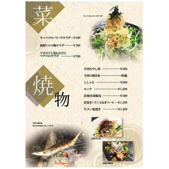banshakuya_menu_03