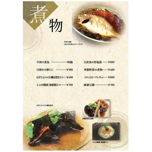 banshakuya_menu_04