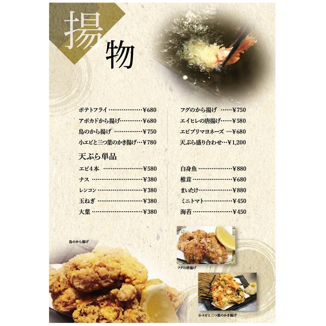 banshakuya_menu_05