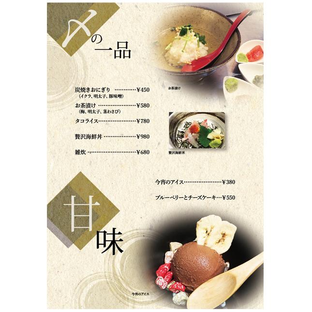 banshakuya_menu_06