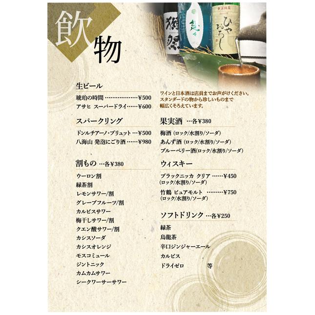banshakuya_menu_07