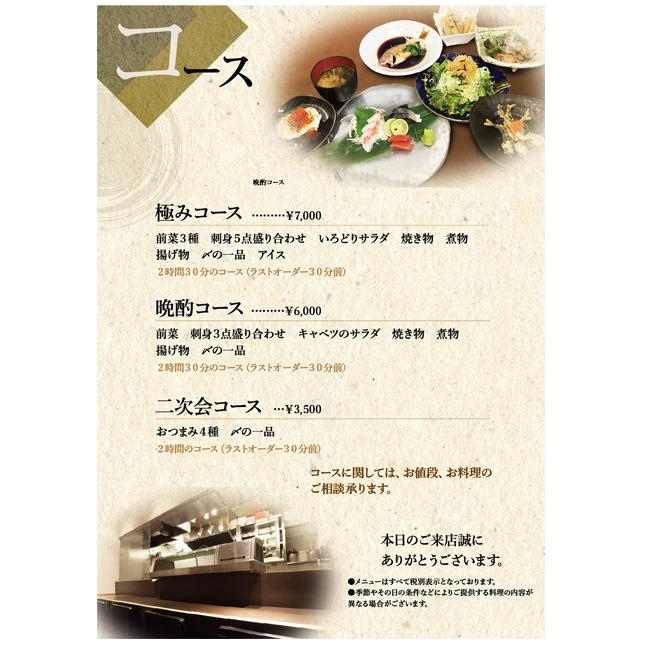 banshakuya_menu_08