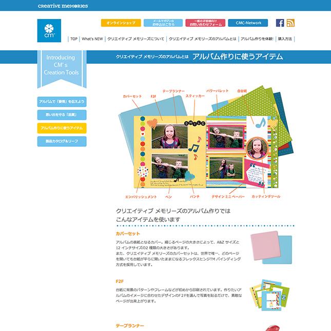 creativememories_web_02