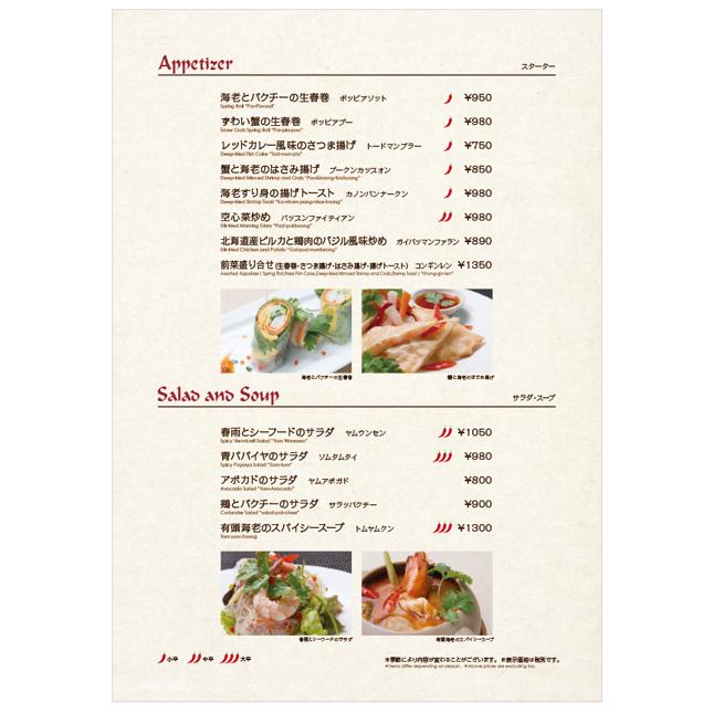 erawan_menu_04