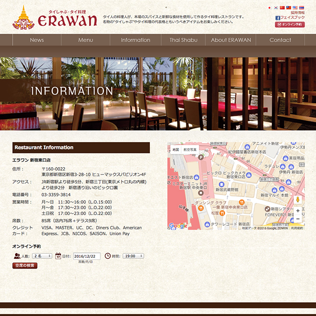erawan_web_02