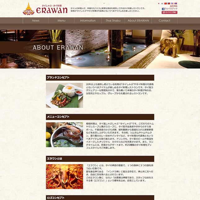 erawan_web_04