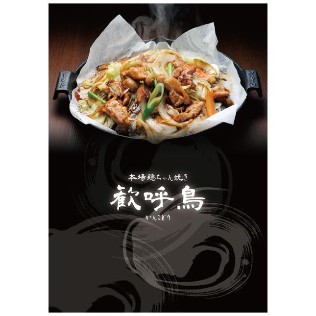 kanko_menu_01