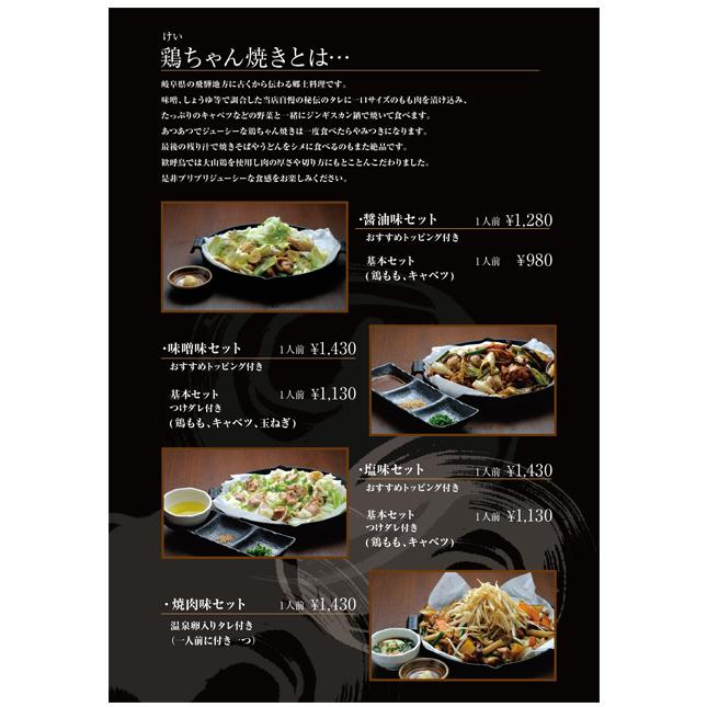 kanko_menu_02