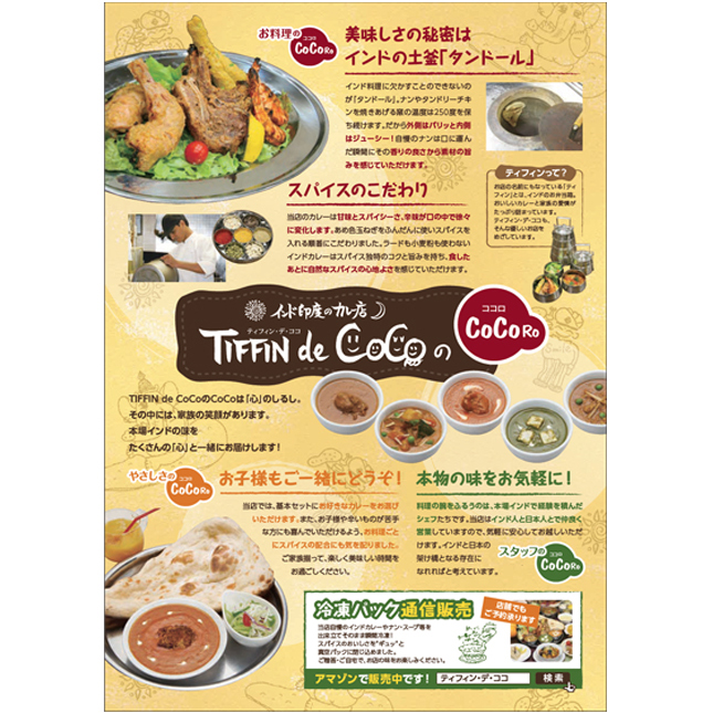 tiffin_menu_01