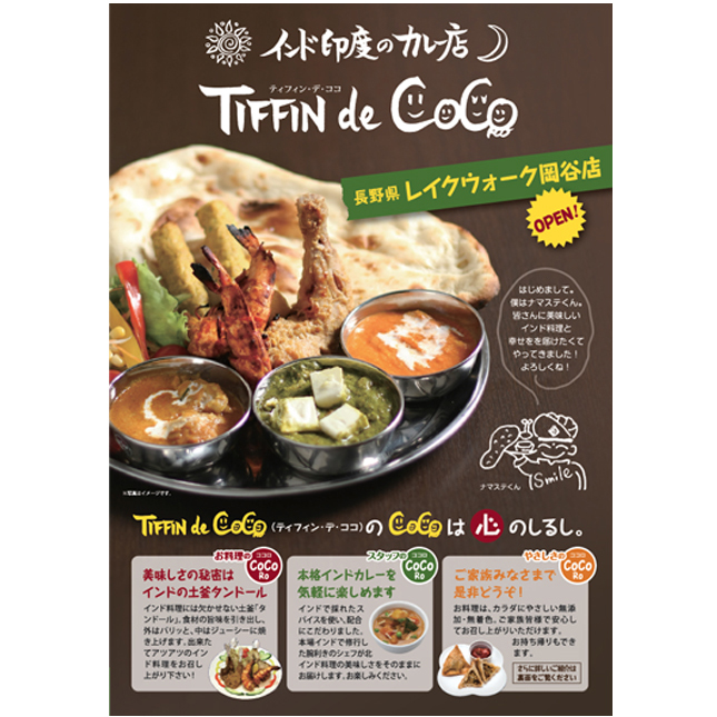 tiffin_menu_04