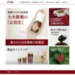 正官庄(医薬品)ブランドサイト